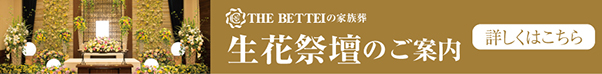 THE BETTEI_生花祭壇