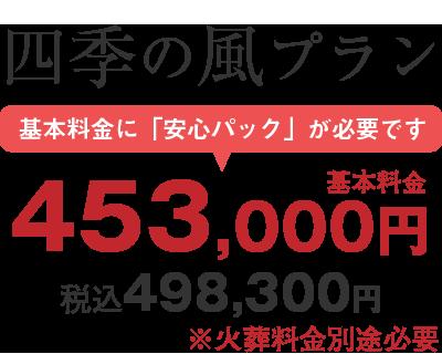 四季の森プラン 442,000円