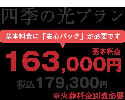 四季の空プラン 164,000円