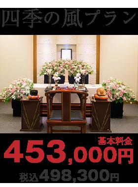 四季の風プラン 448,000円