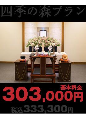 四季の森プラン 298,000円