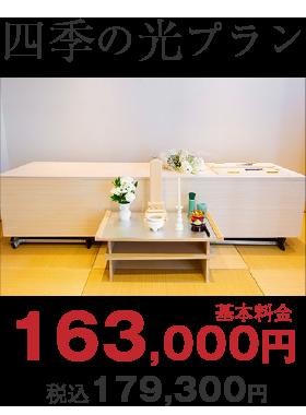 四季の光プラン 158,000円
